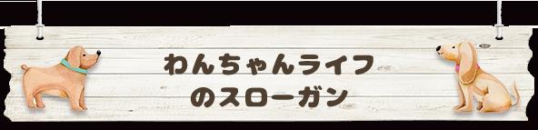 わんちゃんライフのスローガン