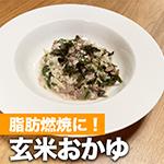 玄米おかゆ