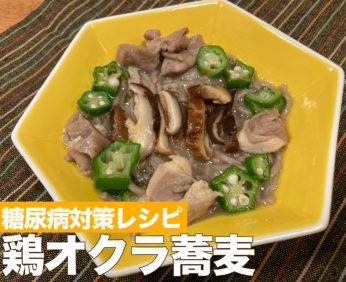 鶏オクラ蕎麦 完成